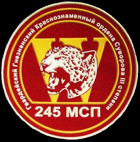 245 мсп