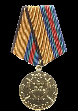 комин медаль пнг