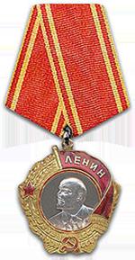 ленин орден
