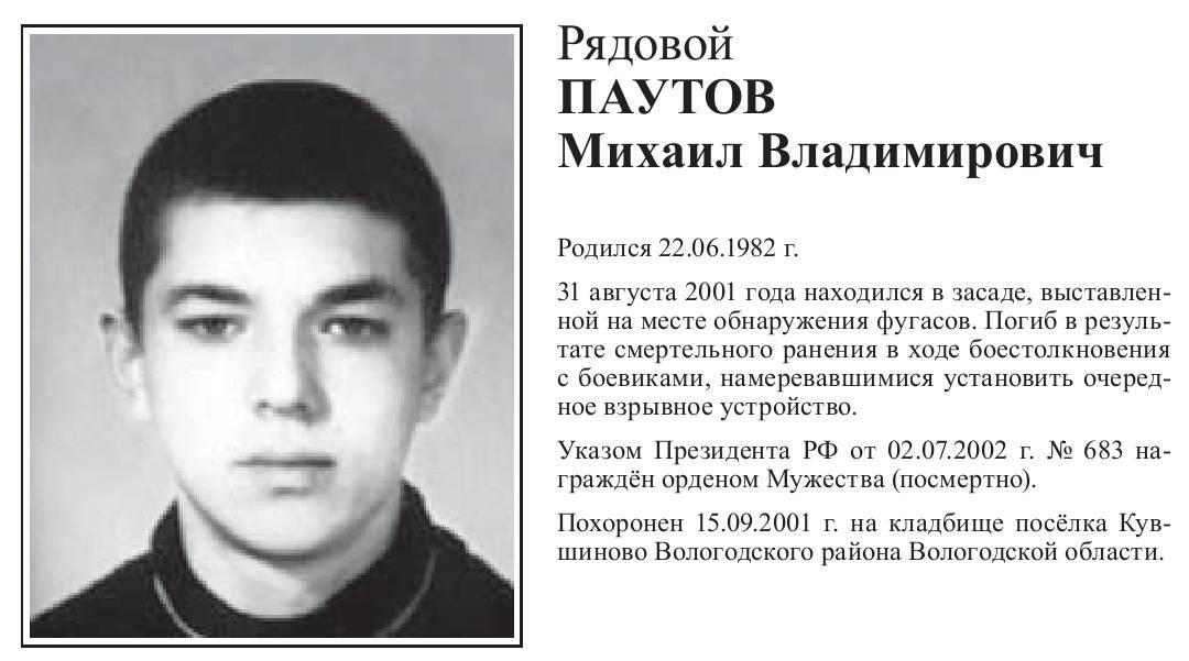паутов31 августа