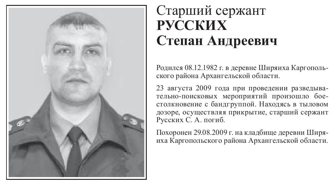русских 23 августа