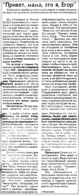 сажин егор газета