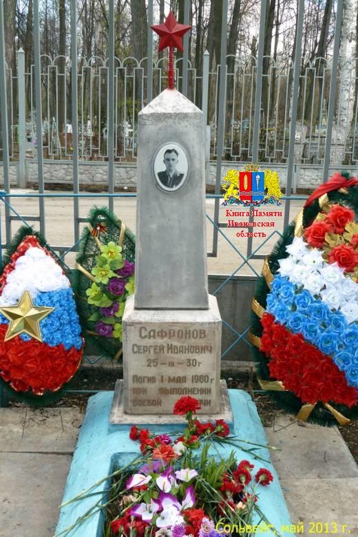 сафронов кладбище