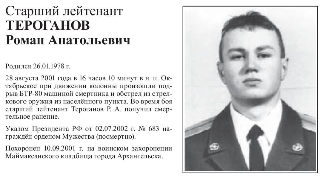 тероганов 28 августа