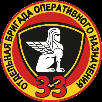 шеврон 33 бригады малый