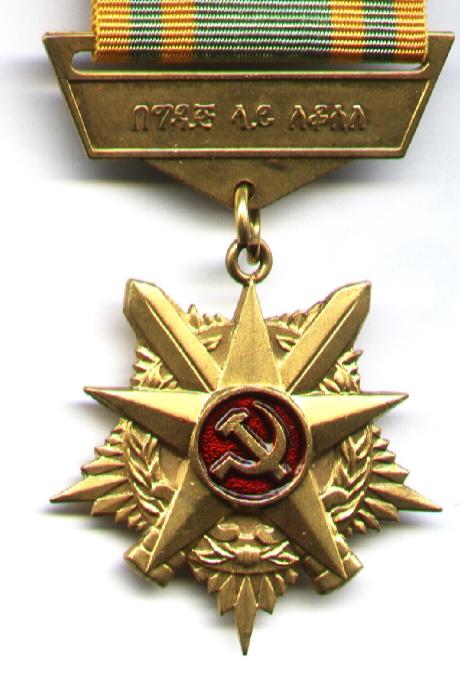 эфиопия медаль