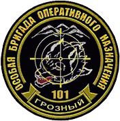 101 бригада.jpg1