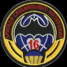 16 бригада мелкий
