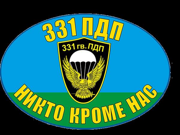 331 пдп