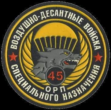 45_полк_сайт