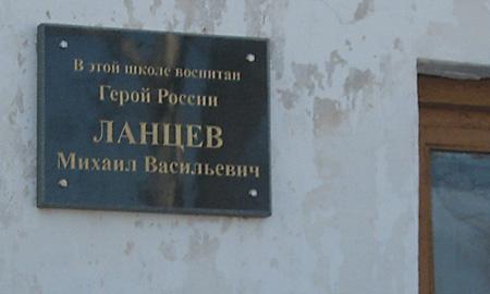 Lancev_MV_doska