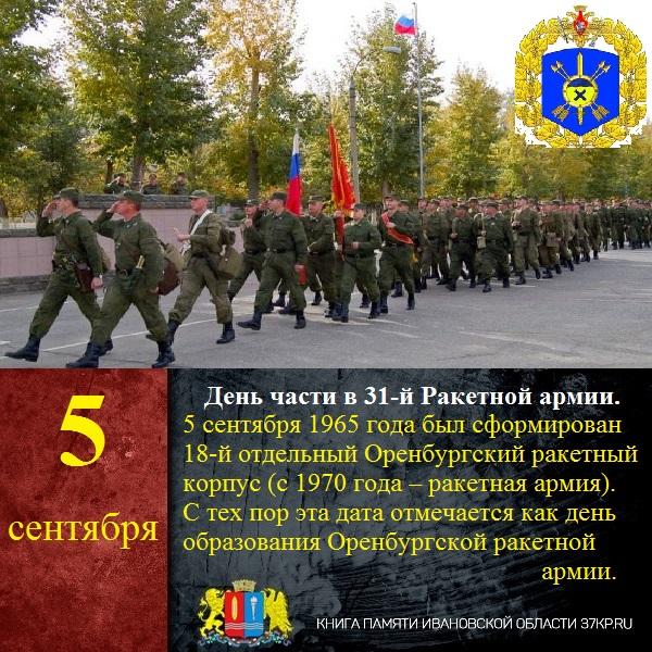 день 31 армии новость