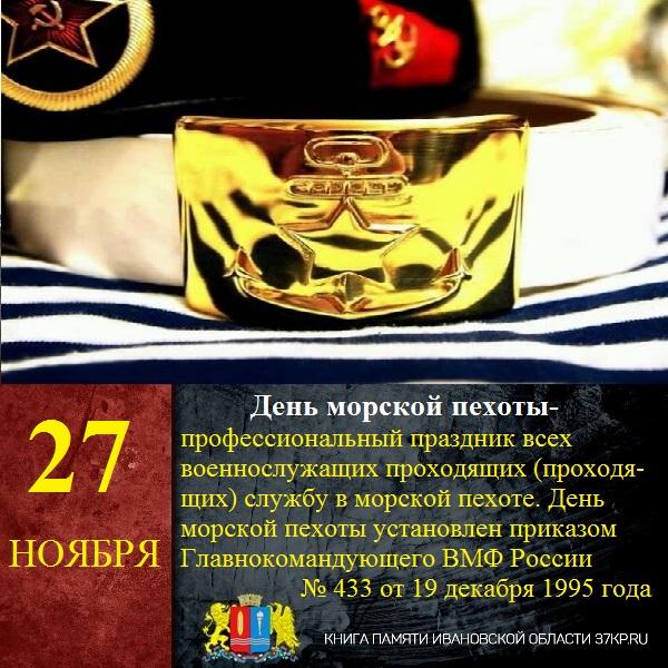 Поздравление морской пехоте в прозе 55