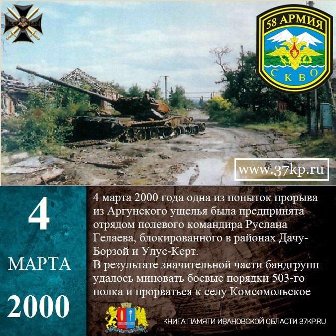 Захват села Комсомольское